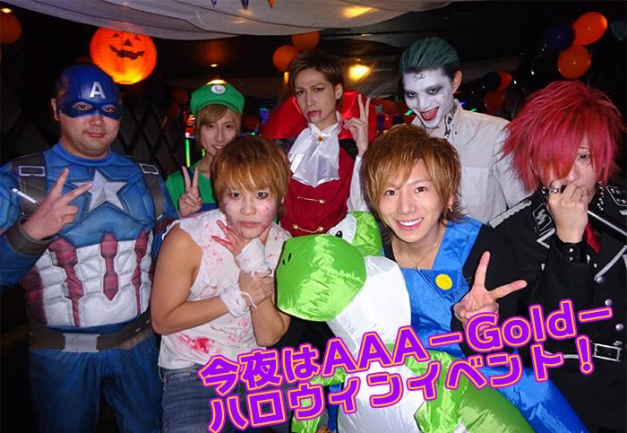 今夜はAAA-Gold-ハロウィンイベント!