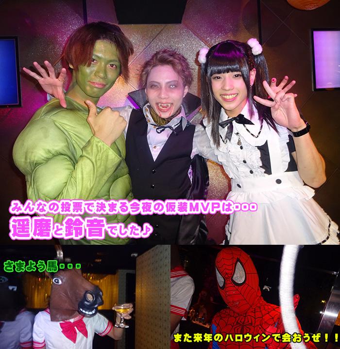みんなの投票で決まる今夜の仮装MVPは・・・遥磨と鈴音でした♪
