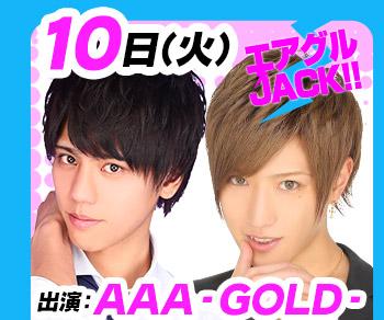12/10(火)25:30~「エアグルJACK!!」AAA-GOLD-