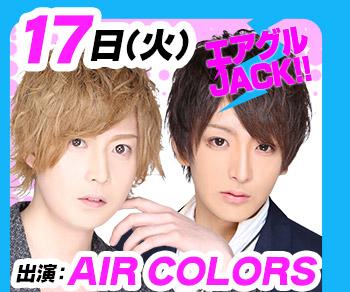 12/17(火)25:30~「エアグルJACK!!」ALL WHITE