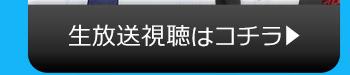 12/10(火)のニコニコ生放送視聴はコチラ