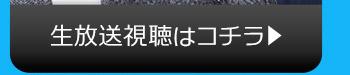 12/17(火)のニコニコ生放送視聴はコチラ