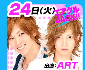 12/24(火)25:30~「エアグルJACK!!」ART