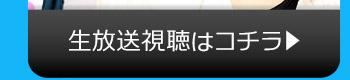 12/24(火)のニコニコ生放送視聴はコチラ