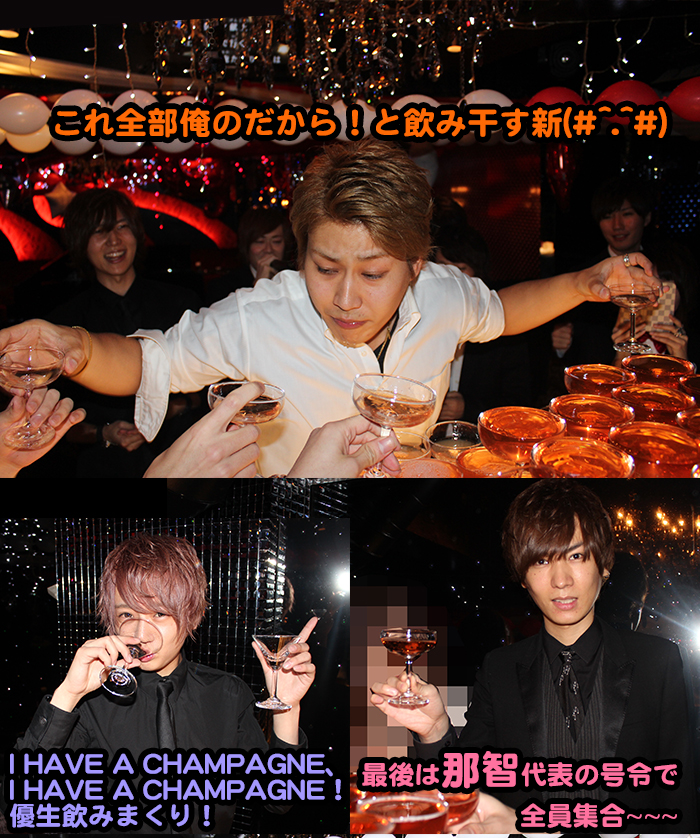 I HAVE A CHAMPAGNE、I HAVE A CHAMPAGNE!優生飲みまくり!