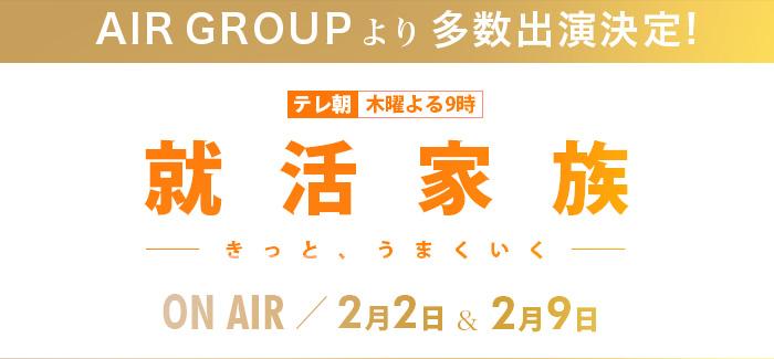AIR GROUP出演決定!!テレ朝木曜よる9時「就活家族~きっと、うまくいく~」4話(2月2日)  5話(2月9日)