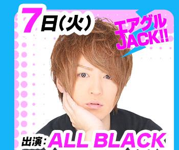 2/7(火)25:30~「エアグルJACK!!」ALL BLACK