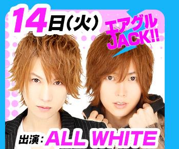 2/14(火)25:30~「エアグルJACK!!」ALL WHITE