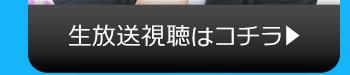 2/7(火)のニコニコ生放送視聴はコチラ