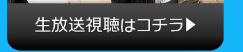 2/14(火)のニコニコ生放送視聴はコチラ