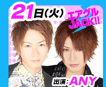 2/21(火)25:30~「エアグルJACK!!」ANY