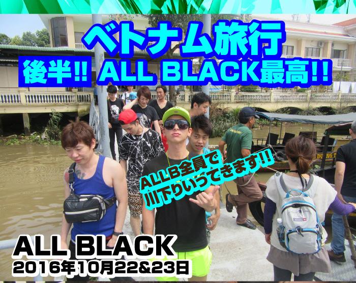 後半!!ALL BLACK最高!!