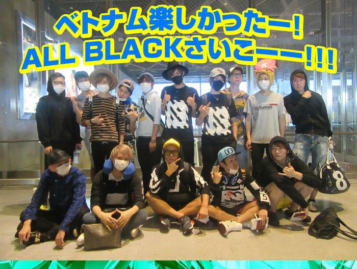 ベトナム楽しかったー!ALL BLACKさいこーー!!!