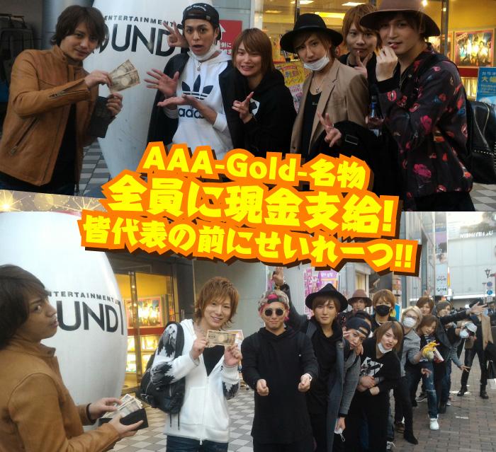 AAA-Gold-名物全員に現金支給!皆代表の前にせいれーつ!!
