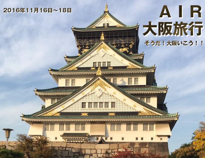 AIR大阪旅行