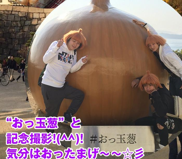 """""""おっ玉葱""""と記念撮影!(^^)!気分はおったまげ~~☆彡"""