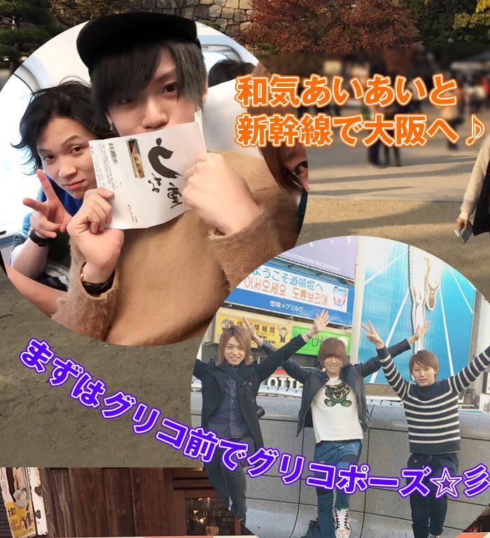 和気あいあいと新幹線で大阪へ♪