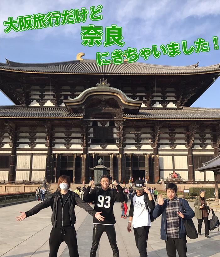 大阪旅行だけど奈良にきちゃいました!!W
