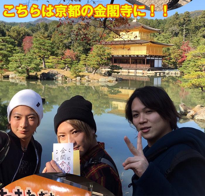 こちらは京都の金閣寺に!!