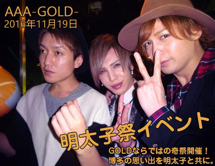 GOLDならではの奇祭開催!博多の思い出を明太子と共に。