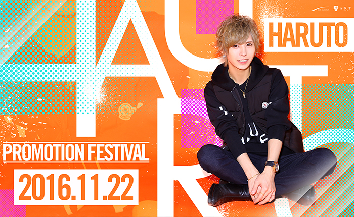 20161122 HARUTO