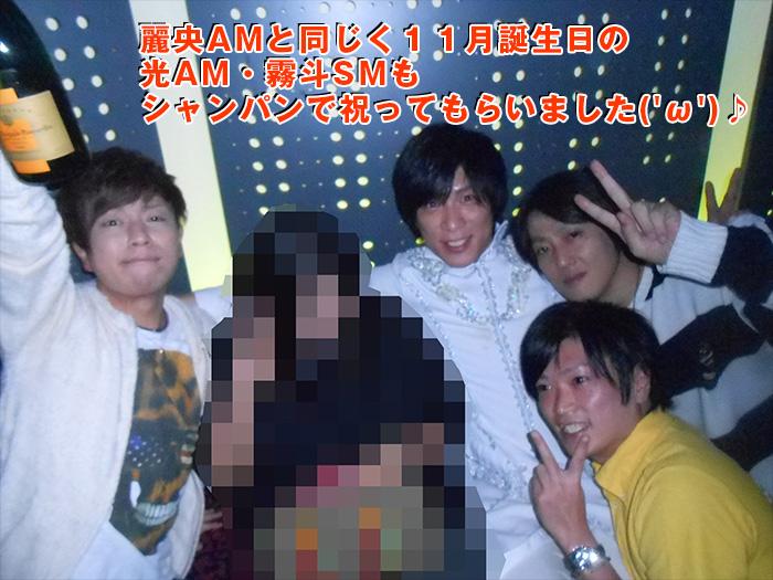 麗央AMと同じく11月誕生日の光AM・霧斗SMもシャンパンで祝ってもらいました(