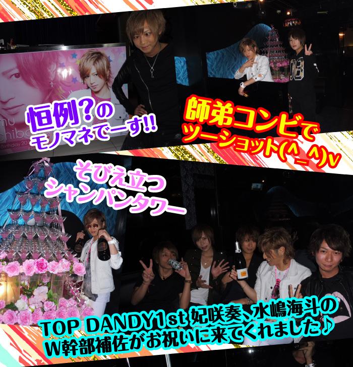 TOP DANDY1st 妃咲奏、水嶋海斗のW幹部補佐がお祝いに来てくれました♪