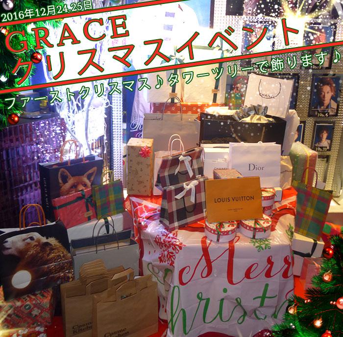 GRACEクリスマスイベント