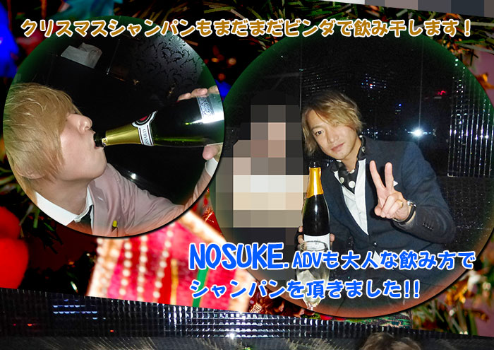 NOSUKE.ADVも大人な飲み方でシャンパンを頂きました!!
