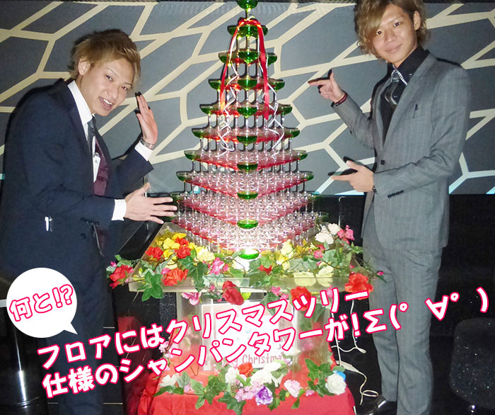 何と!?フロアにはクリスマスツリー仕様のシャンパンタワーが!∑(゜∀゜)