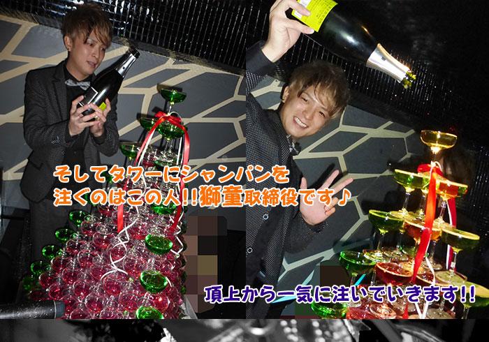 そしてタワーにシャンパンを注ぐのはこの人!!獅童取締役です♪