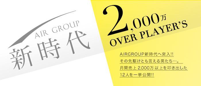 AIR GROUP新時代 2,000万overプレーヤーズ AIR GROUP新時代へ突入!その先駆けともいえる男たち…。月間売上2,000万以上を叩き出した12人を一挙公開!