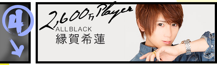 2,600万プレイヤー ALL BLACK 縁賀希蓮