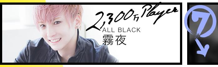 2,300万プレイヤー ALL BLACK 霧夜
