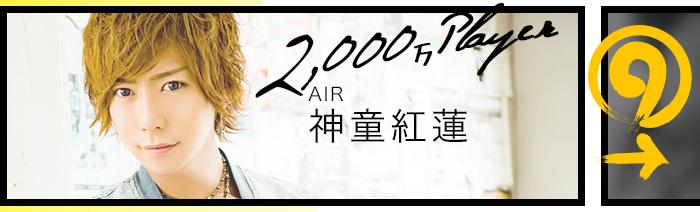 2,000万プレイヤー AIR OSAKA 涼聖