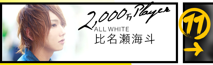 2,700万プレイヤー ALL BLACK 桜木ハル