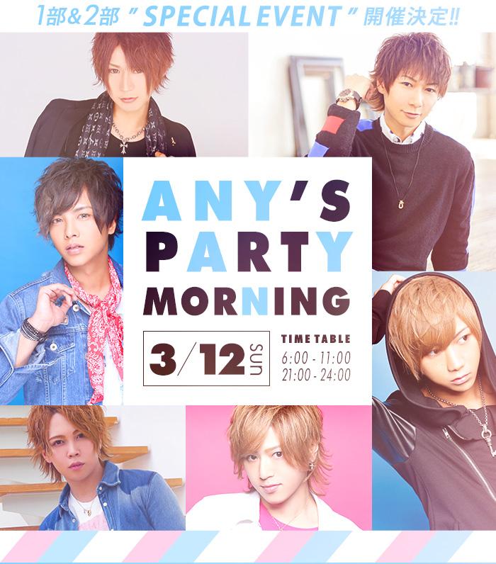 1部&2部スペシャルイベント開催決定!ANY'S PARTY MORNING 3/12(sun) TIMETABLE 6:00-11:00 21:00-24:00