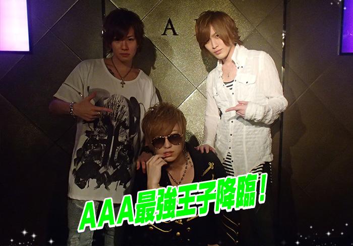 AAA最強王子降臨!