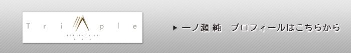 AAA一ノ瀬純プロフィール