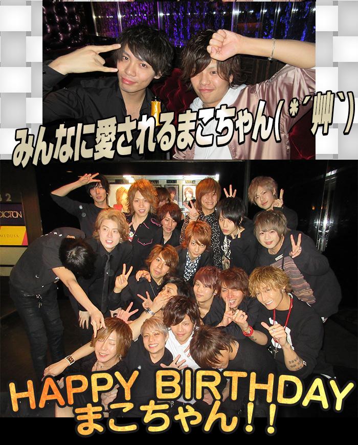 HAPPY BIRTHDAY  まこちゃん!!