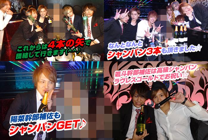 颯斗幹部補佐は高級シャンパンラヴレスゴールドでお祝い☆