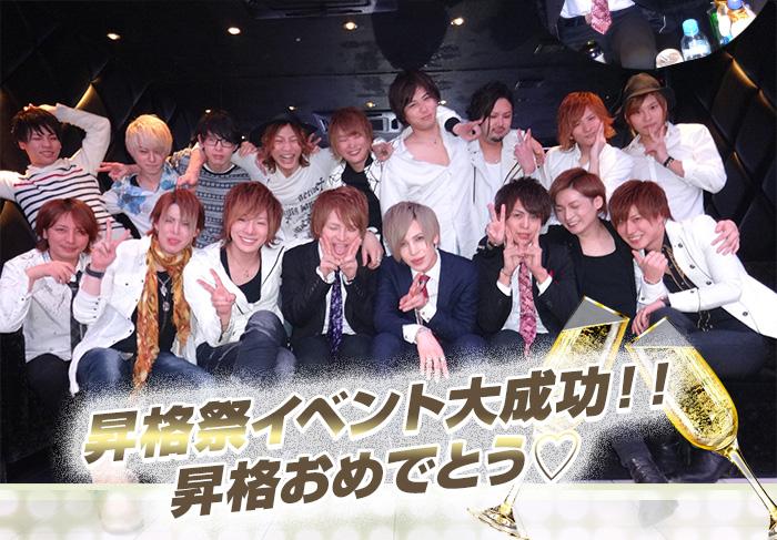 昇格祭イベント大成功!!昇格おめでとう♡