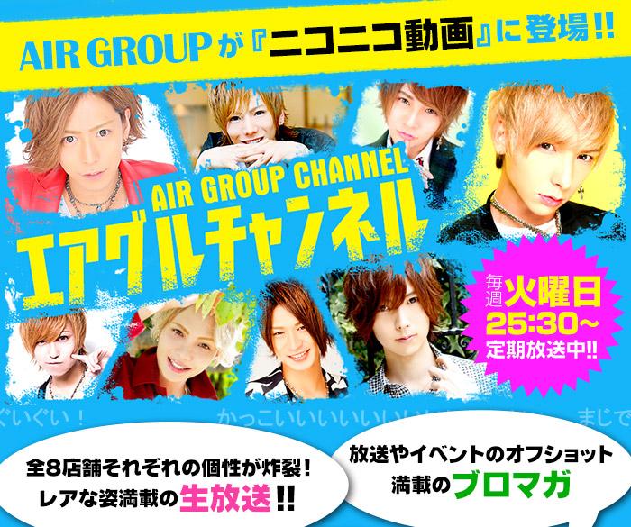 AIR GROUPが『ニコニコ動画』に登場!!エアグルチャンネル!!毎週火・金25:30~定期放送中!!