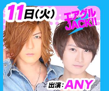 4/11(火)25:30~「エアグルJACK!!」ANY