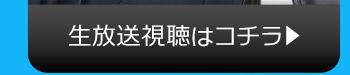 4/4(火)のニコニコ生放送視聴はコチラ