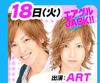 4/18(火)25:30~「エアグルJACK!!」ART