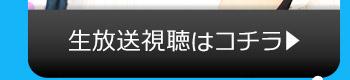 4/18(火)のニコニコ生放送視聴はコチラ