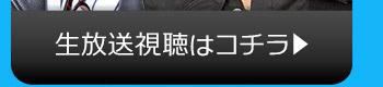 4/25(火)のニコニコ生放送視聴はコチラ
