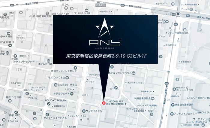 開催場所 ANY 東京都新宿区歌舞伎町2-9-10 G2ビル1F 詳細はこちら