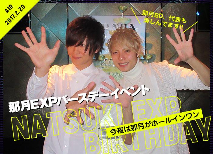 那月 EXP バースデーイベント